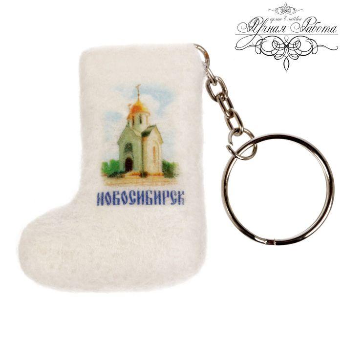 Брелок-валенок «Новосибирск» (ручная работа)