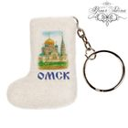 Брелок-валенок «Омск» (ручная работа)