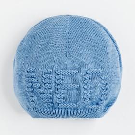 """Шапка для мальчика """"Нео"""", возраст 2-4 года (48-50), цвет тёмно-голубой 0041-43с"""