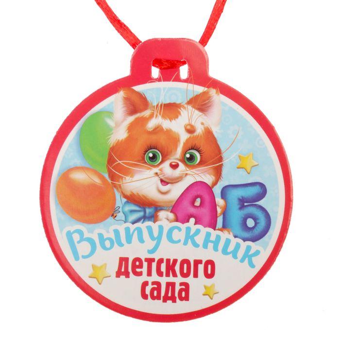 """Подарочный набор выпускнику детского сада """"В самый первый выпускной!"""" 6 предм."""