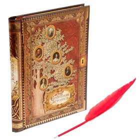 Родословная книга с пером «Семейная летопись», 30 листов, 24,5 х 29,2 см
