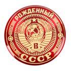 """Магнит """"Рожденный в СССР"""""""