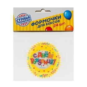 Тарталетки бумажные «Зверята», для кексов, капкейков, 24 шт.