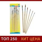 Набор кистей нейлон круглые 6 штук (№2,4,6,8,10,12) с деревянными ручками на блистере, средней жесткости