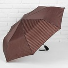 Зонт полуавтоматический «Полоска», 3 сложения, 8 спиц, R = 49 см, цвет коричневый