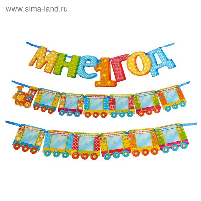 """Garland on the ribbon """"I am 1 year"""" (+12 cards for photo)"""