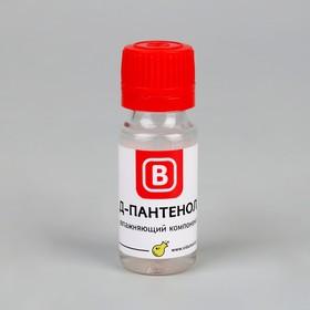 D-Panthenol 75w, 10g.