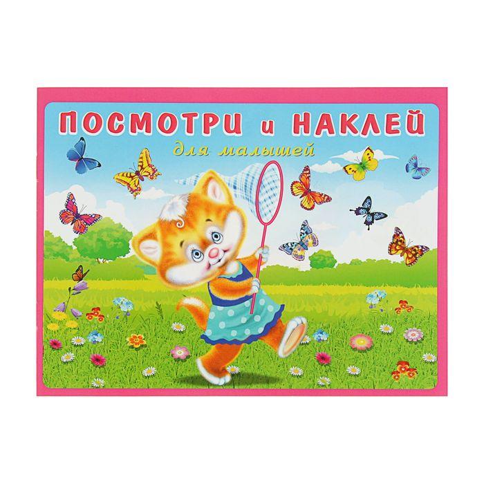 Книжка с наклейками «Котёнок на лугу»