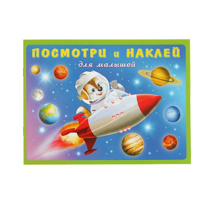 Книжка с наклейками «Ракета»