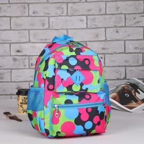 Рюкзак молодёжный на молнии, 1 отдел, 2 наружных кармана, 2 боковых кармана, разноцветный Ош