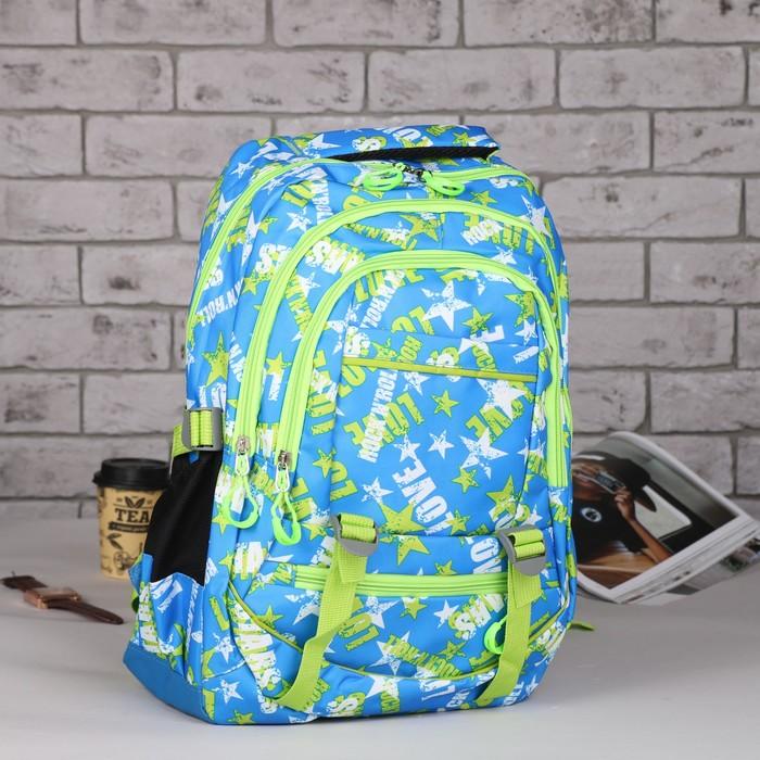 Рюкзак школьный, отдел на молнии, 3 наружных кармана, 2 боковые сетки, цвет голубой