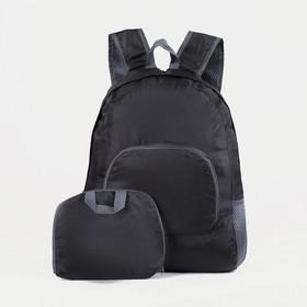 Рюкзак складной на молнии, мягкий, 1 отдел, наружный карман, 2 боковых кармана-сетки, складывается в сумку, цвет чёрный Ош