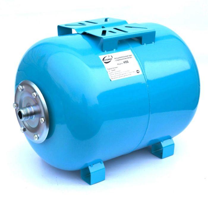 Гидроаккумулятор ETERNA H050, для систем водоснабжения, горизонтальный, 50 л