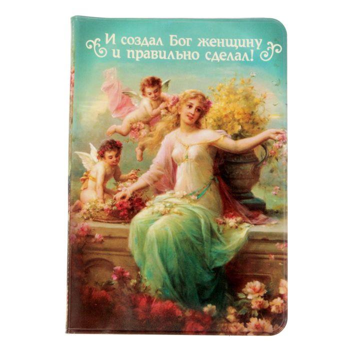 """Обложка для паспорта """"И создал Бог женщину"""""""