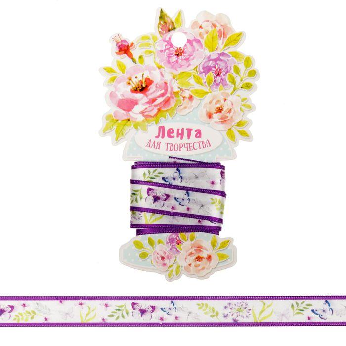 Лента декоративная атласная «Акварельные бабочки», 1,5 см × 2 м