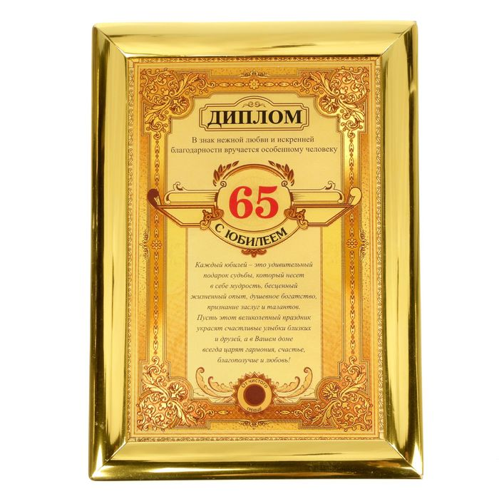 "Диплом ""С Юбилеем 65"" 14,3 х 20 см"