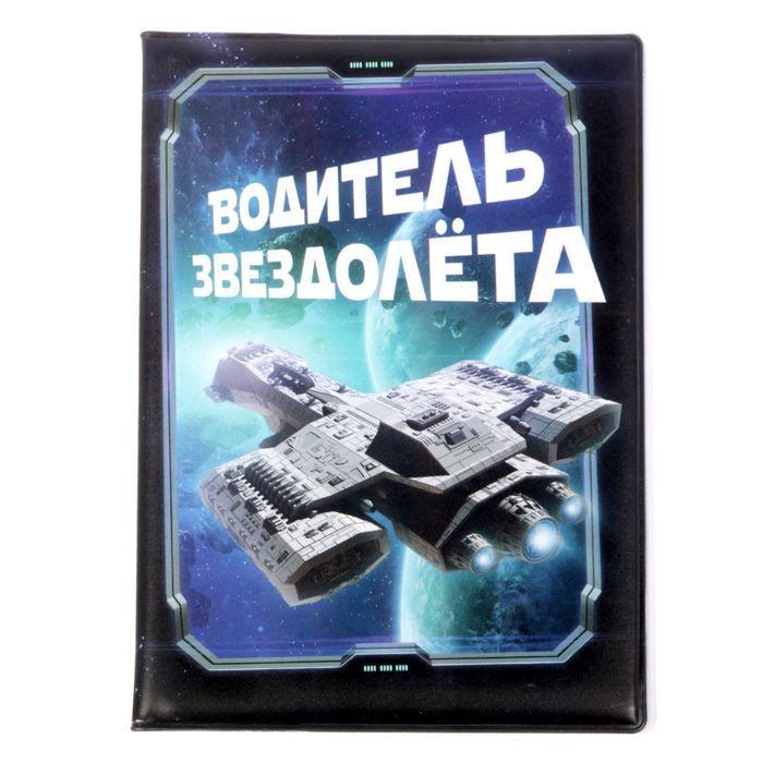 """Обложка для автодокументов """"Водитель звездолета"""""""