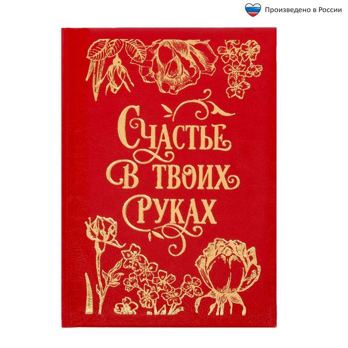 """Ежедневник """"Счастье в твоих руках"""", экокожа, 80 листов"""