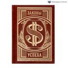 """Ежедневник """"Законы успеха"""", экокожа, 80 листов"""