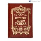 """Ежедневник """"История моего успеха"""", экокожа, 80 листов"""