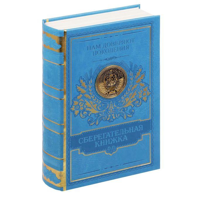 """Книга-сейф """"Сберегательная книжка"""" экокожа с металлическими элементами"""