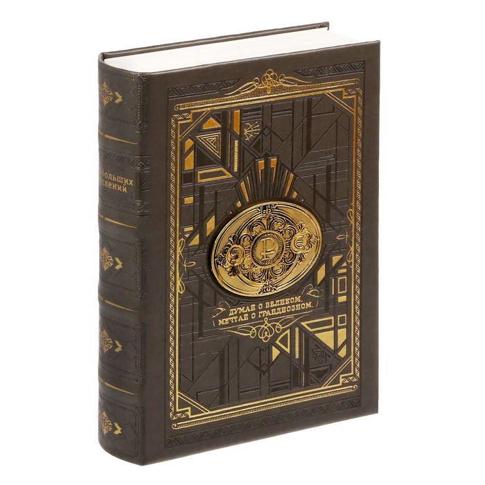 """Книга-сейф """"Книга больших накоплений"""" экокожа с металлическими элементами"""