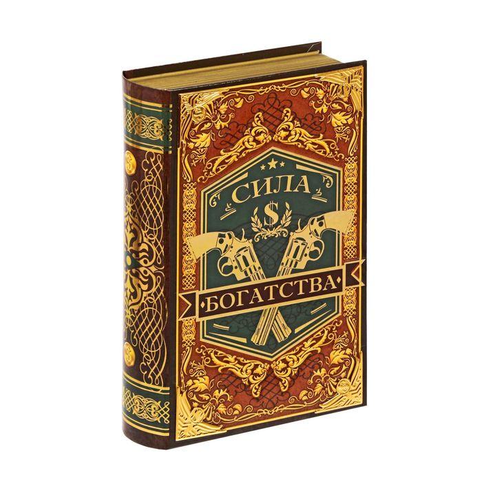 """Книга-сейф """"Сила богатства"""" с металлическими наклейками"""