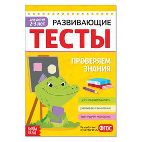 Развивающие тесты «Знания» для детей 2-3 лет, 16 стр.