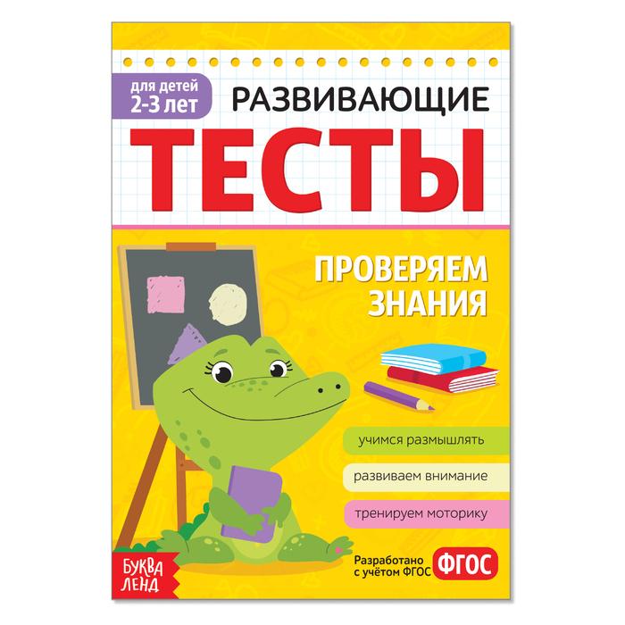 Развивающие тесты «Знания» для детей 2-3 лет, 16 стр. *