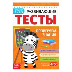 Развивающие тесты «Знания» для детей 6-7 лет, 16 стр. Ош