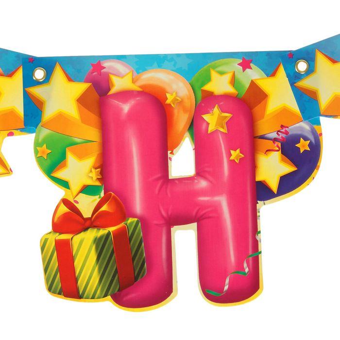 Открытка с вырезами буквами на день рождения образец, цветами каталог днем