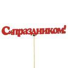 Топпер «С праздником!», красный, 20×3,5 см