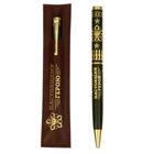 """Ручка подарочная """"Настоящему герою"""" в чехле из экокожи"""