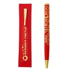 """Ручка подарочная """"Большого счастья"""" в чехле из экокожи"""