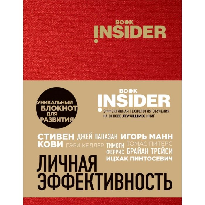 Book Insider. Личная эффективность (красный). Кови С., Папазан Д., Манн И. и др.