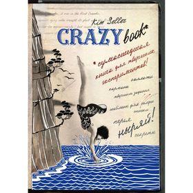 Комплект 2: Crazy book. Сумасшедшая книга для самовыражения (обложка с коллажем). Селлер К. Ош