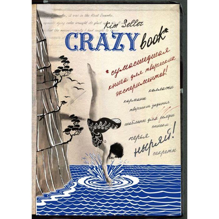 Комплект 2: Crazy book. Сумасшедшая книга для самовыражения (обложка с коллажем)