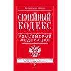 Семейный кодекс Российской Федерации : текст с изм. и доп. на 20 января 2017 г.