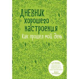 Дневник хорошего настроения. Как прошёл мой день (зелёный). Оттерман Д. Ош