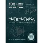 Математика. Иллюстрированная история