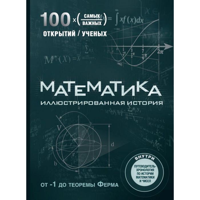 Математика. Иллюстрированная история. Джексон Т.