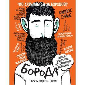 Борода: первый в мире гид по бородатому движению. Сунье К.