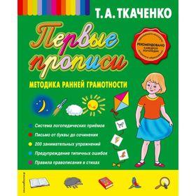 Первые прописи. Методика ранней грамотности. Ткаченко Т. А.