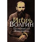 Последний год Достоевского. Волгин И. Л.
