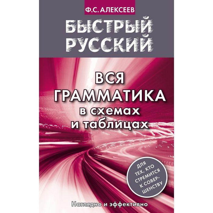 Быстрый русский. Вся грамматика в схемах и таблицах. Алексеев Ф. С.