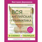 Вся английская грамматика в схемах и таблицах: справочник для 5-9 классов. Державина В. А.