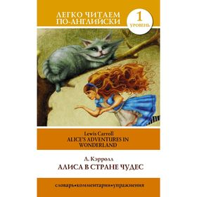 Алиса в стране чудес=Alice's Adventures in Wonderland. Кэрролл Л.