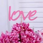"""Топпер """"Любовь"""" розовый"""