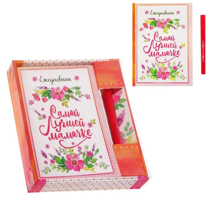 """Подарочный набор """"Лучшей маме на свете!"""": ежедневник в твёрдой обложке, А5, 80 листов и ручка"""