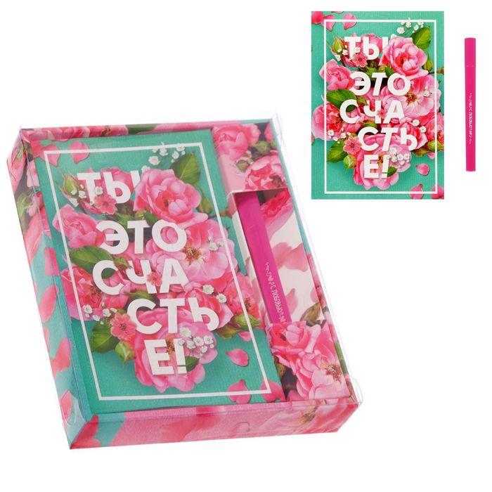 """Подарочный набор """"Той, кто делает этот мир прекраснее"""": ежедневник в твёрдой обложке, А5, 80 листов и ручка"""